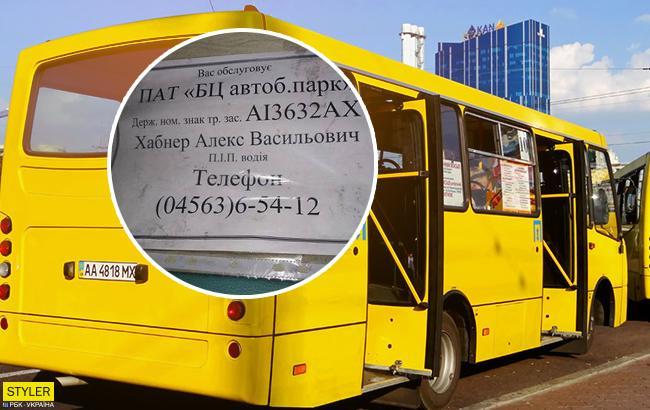 """""""Вы получаете огромные деньги"""": под Киевом участнику АТО отказали в льготном проезде"""