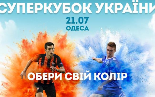 Шахтер - Динамо: онлайн трансляция (счет 0:1)