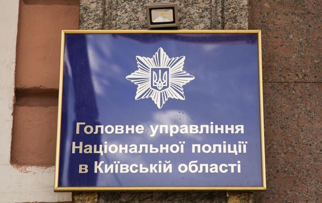 Фото: управление Нацполиции в Киевской области (РБК-Украина)