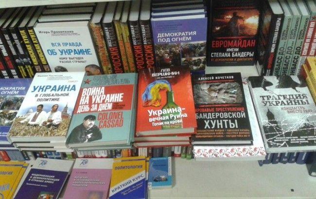 Фото: у список заборонених потрапили книги ідеологів російського шовінізму