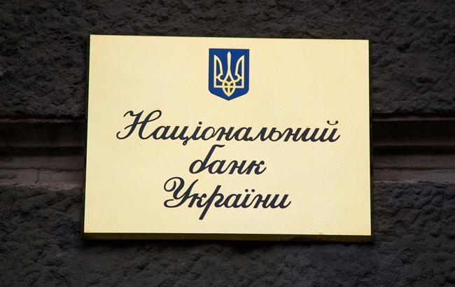 Фото: НБУ (РБК-Україна)
