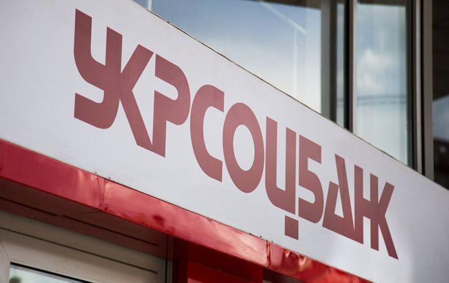 """НБУ відкликав банківську ліцензію """"Укрсоцбанку"""""""