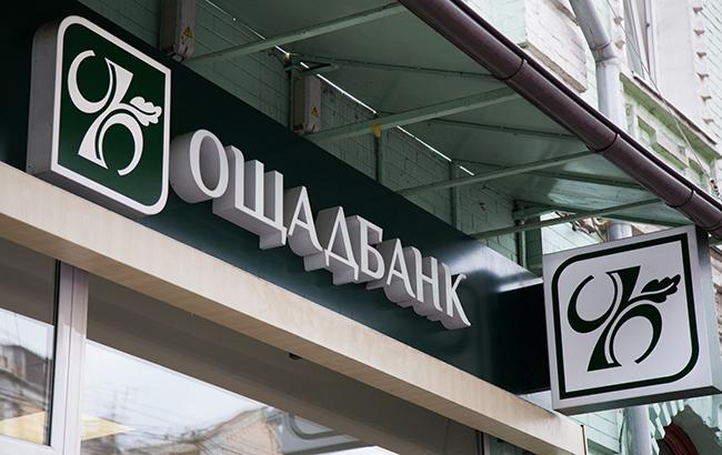 """Фото: вивіска """"Ощадбанку"""" (РБК-Україна)"""