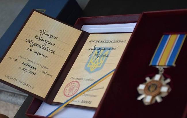 Двух погибших бойцов на Донбассе наградили орденами посмертно