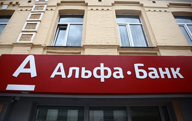 Фото: Альфа-Банк (РБК-Украина)