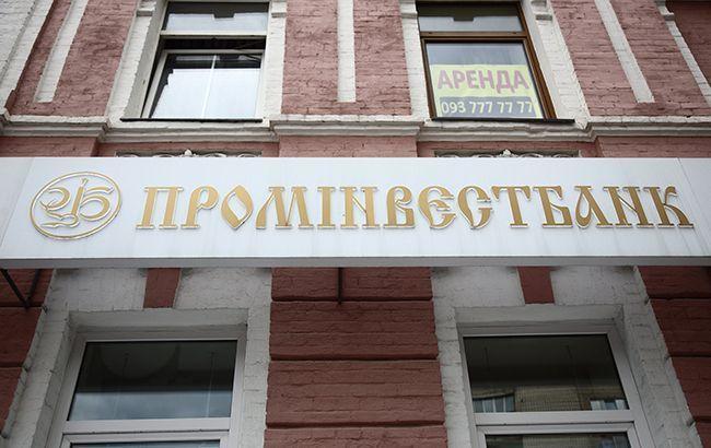 """Суд разрешил группе """"Приват"""" продать """"Проминвестбанк"""" с аукциона"""