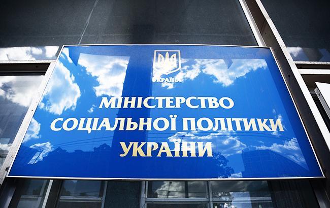 Фото: Минсоцполитики (РБК-Украина)