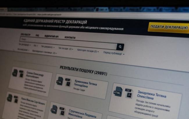 НАБУ отримало повний доступ до реєстру е-декларацій