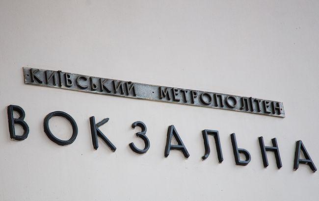 """Станція метро """"Вокзальна"""" відновила роботу після повідомлення про """"замінування"""""""
