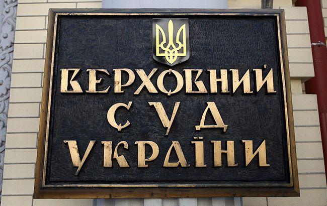 Высший совет правосудия объявил окончательный список кандидатов в Верховный суд