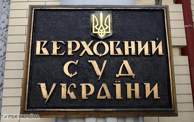 Фото: табличка у входа в Верховный Суд Украины (РБК-Украина)