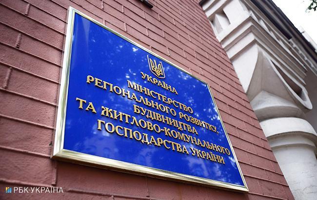 Фото: Министерство регионального развития (Виталий Носач/РБК-Украина)