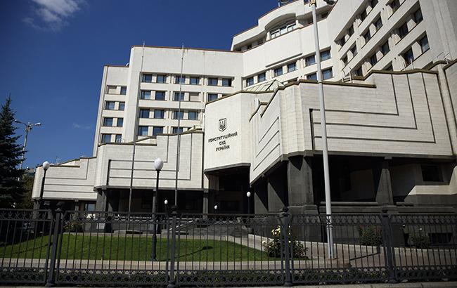 Фото: Конституционный суд (РбК-Украина)