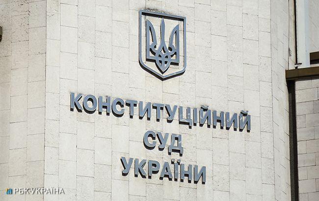 КСУ оприлюднив рішення щодо закону про освіту