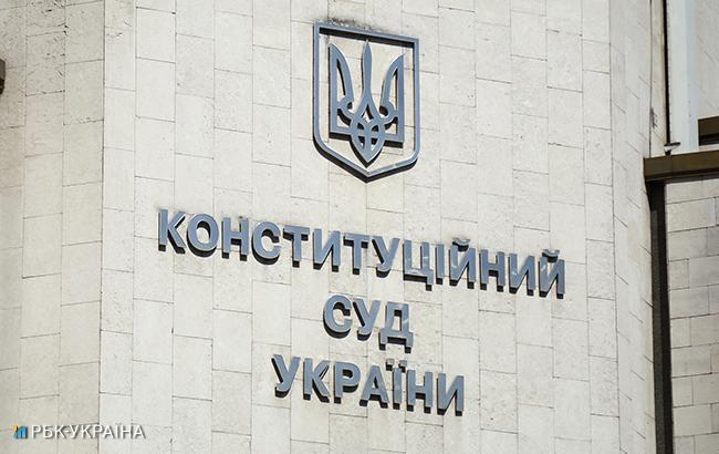 Фото: Конституционный суд Украины (РБК-Украина)