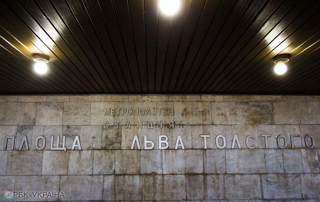 """В Києві закрили станцію метро """"Площа Льва Толстого"""""""