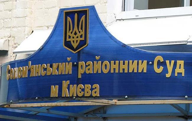 Соломенский районный суд г. Киева (flickr.com/nab_ukr)