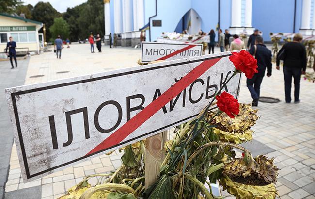 Фото: годовщина Иловайска (РБК-Украина)