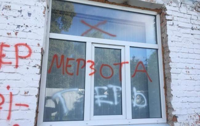 В Конотопе вандалы разрисовали стены помещения, перепутав равенство за права женщин с ЛГБТ