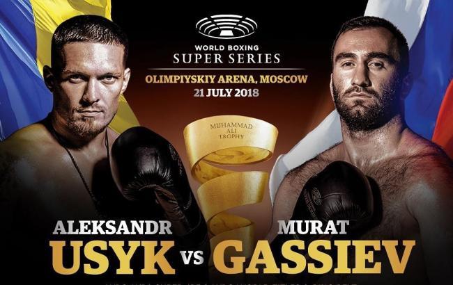 WBSS опубликовала промо-ролик боя Усик - Гассиев
