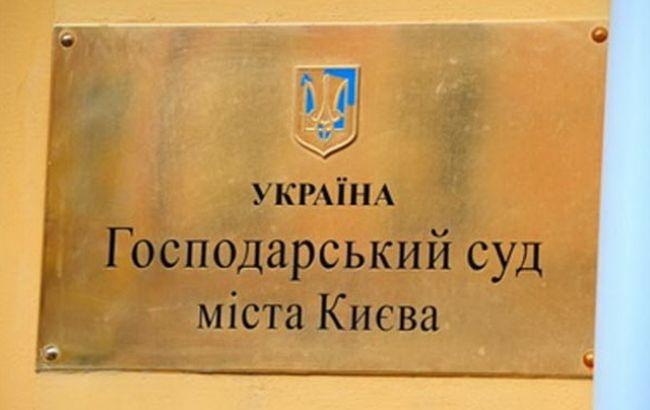 Фото: Хозяйственный суд Киева