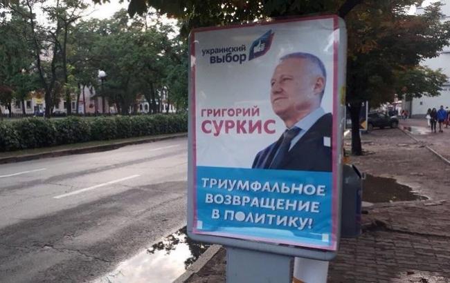 Политическая реклама с Суркисом (фото: facebook.com/4uvandos)