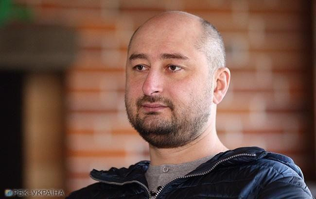 Аркадій Бабченко живий: подробиці