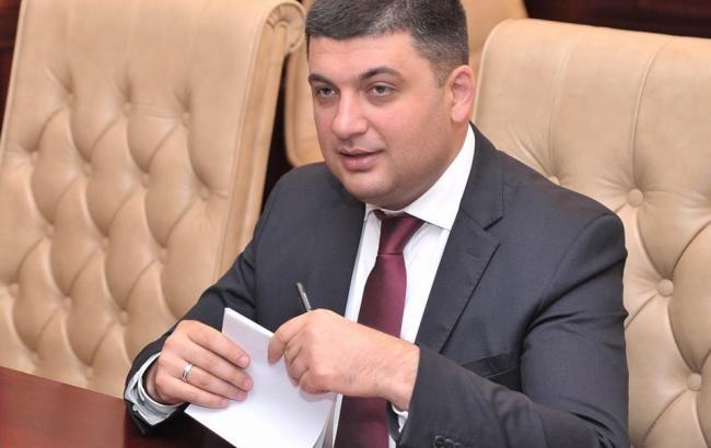 """Фото: Гройсман звинуватив Тимошенко в причетності до """"газових схем"""""""
