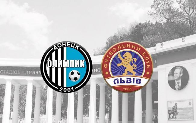 """Фото: """"Олимпик"""" - """"Львов"""" (facebook.com/fcolympicdonetsk)"""