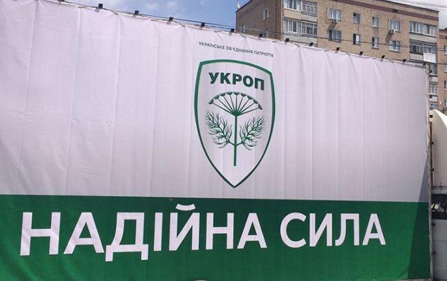 """Фото: логотип """"Українського об'єднання патріотів - Укроп"""""""