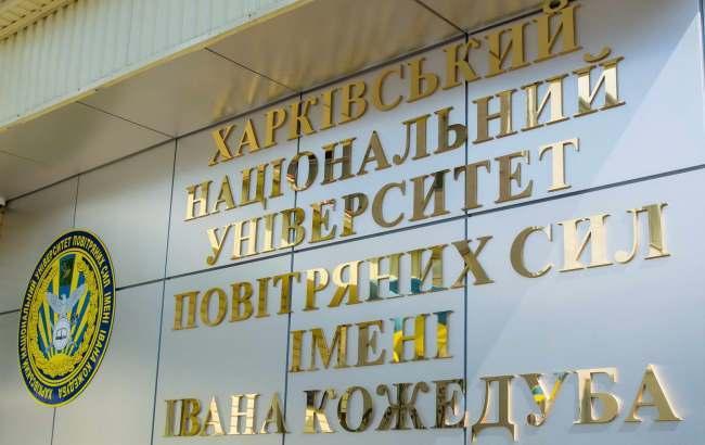 Фото: Университет (na.mil.gov.ua)