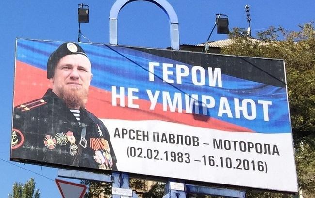 Фото: Плакат с Моторолой (gordonua.com)