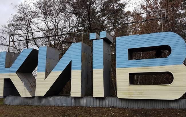 На в'їзді в Київ обвалилася назва столиці