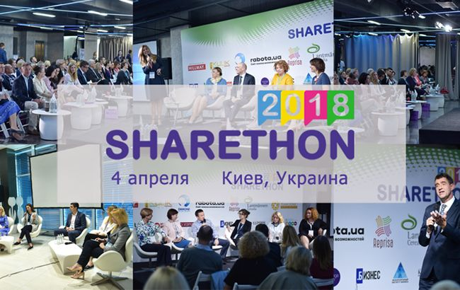 SHARETHON 2018 – практическая People Management конференция