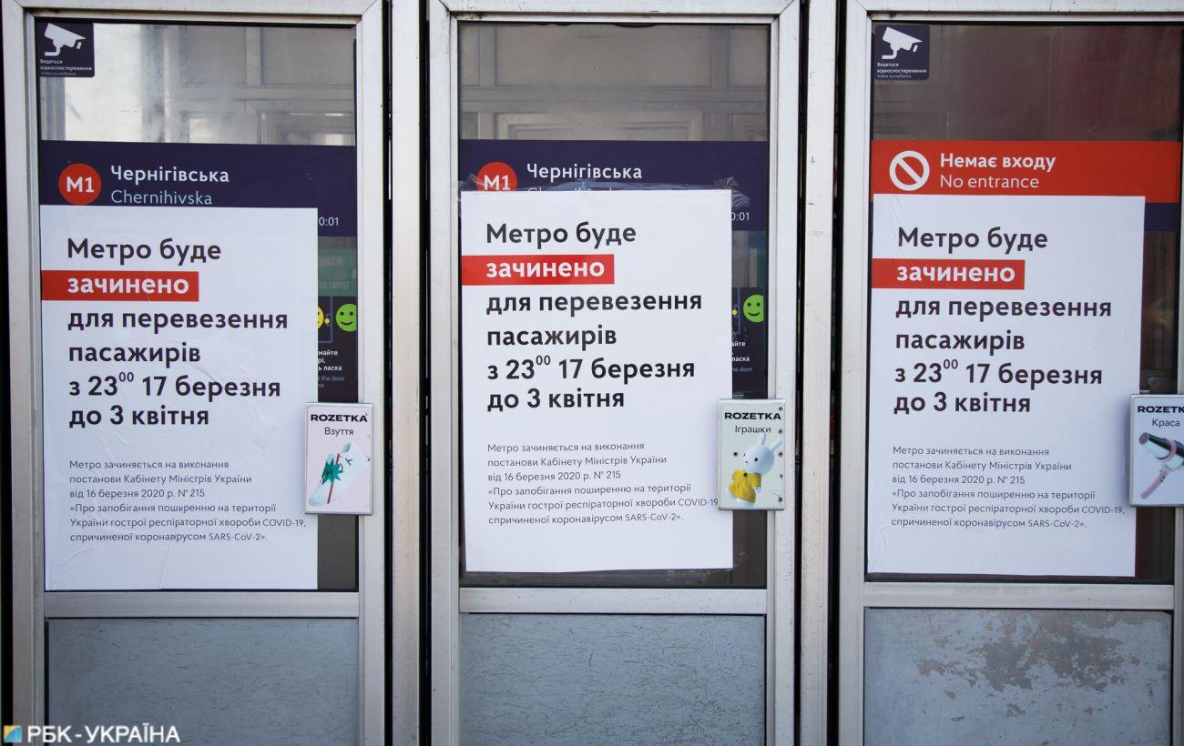 Запуск метро з 25 травня: як працюватиме підземка