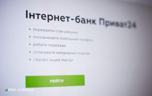 В роботі ПриватБанку збій: у деяких клієнтів були списані кошти