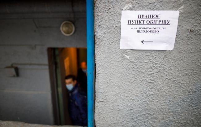 Из-за сильных морозов в Украине открыли более 4 тысяч пунктов обогрева