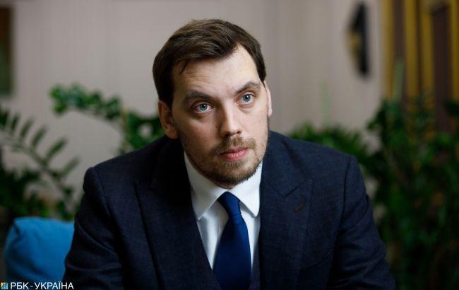 Гончарук написал заявление об увольнении - СМИ