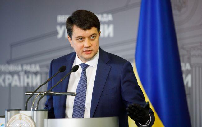 Разумков назвав умову розгляду законів про підтримку бізнесу на цьому тижні