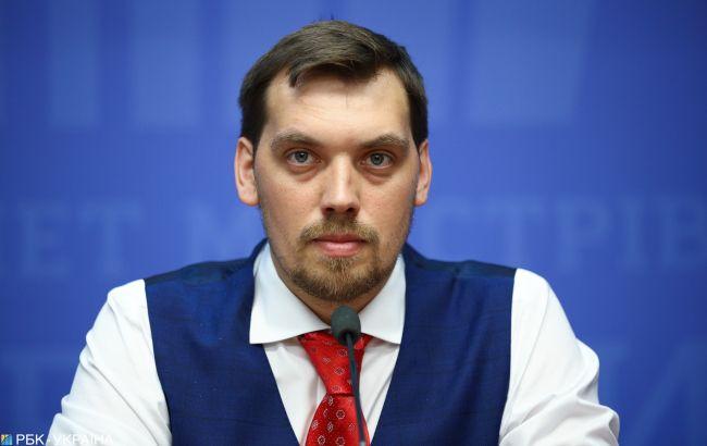 Гончарук назвал главные принципы проекта госбюджета-2020