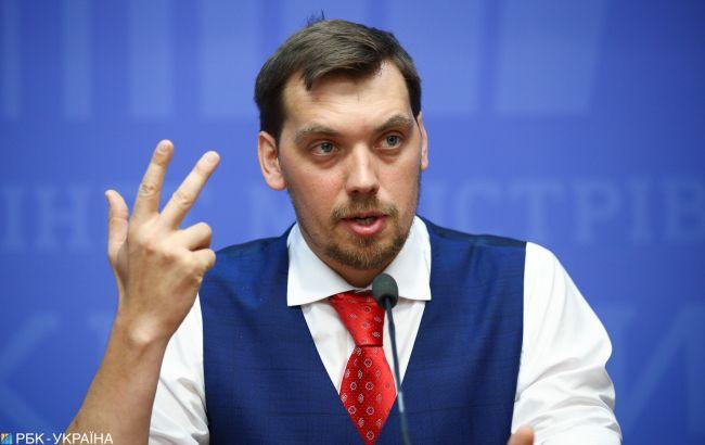 Гончарук анонсував масове звільнення працівників митниці