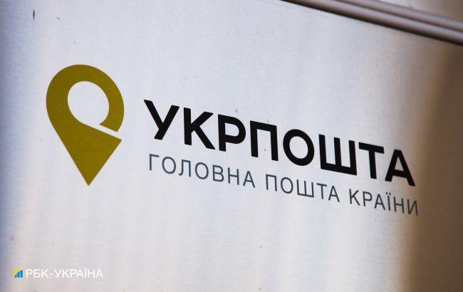 """Тарифы """"Укрпочты"""" повышены второй раз с начала года"""