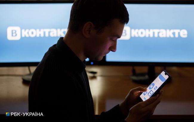 """Приложение для обхода блокировки """"Вконтакте"""" похищало данные украинцев"""