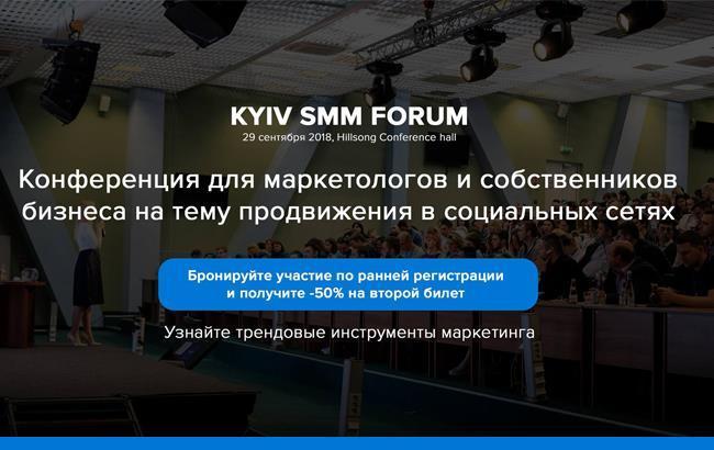 Kyiv SMM Forum - самая масштабная конференция на тему продвижения в социальных сетях.