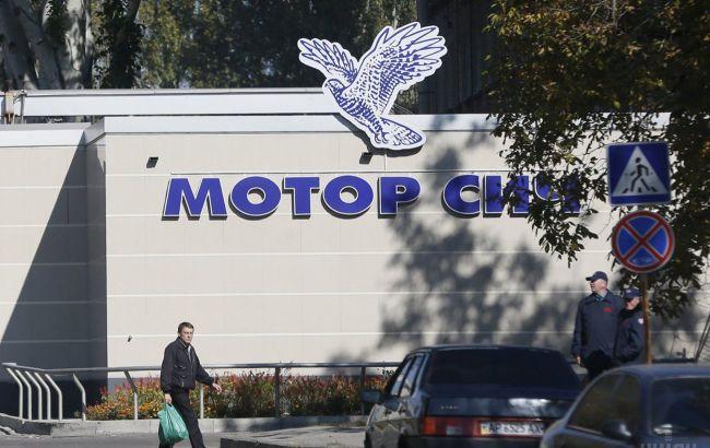 """Акционеры """"Мотор Сичи""""просят суд помочь сменить нелегитимный набсовет"""