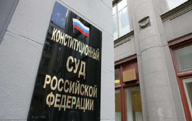 Фото: Конституційний суд РФ