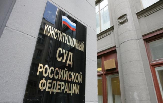 Фото: Конституционный суд РФ