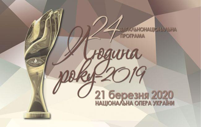 """""""Человек года-2019"""": названы имена лауреатов"""