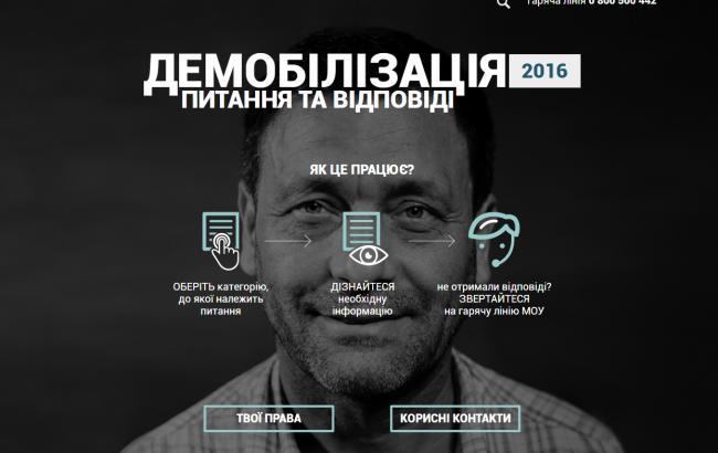 Фото: в Украине запустили сайт для демобилизованных