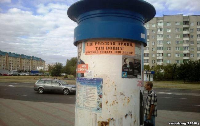 Фото: В Беларуси распространяются плакаты против солдат РФ (svaboda.org)